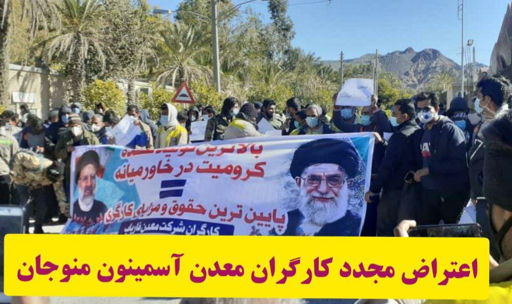 اعتراض مجدد کارگران معدن آسمینون منوجان