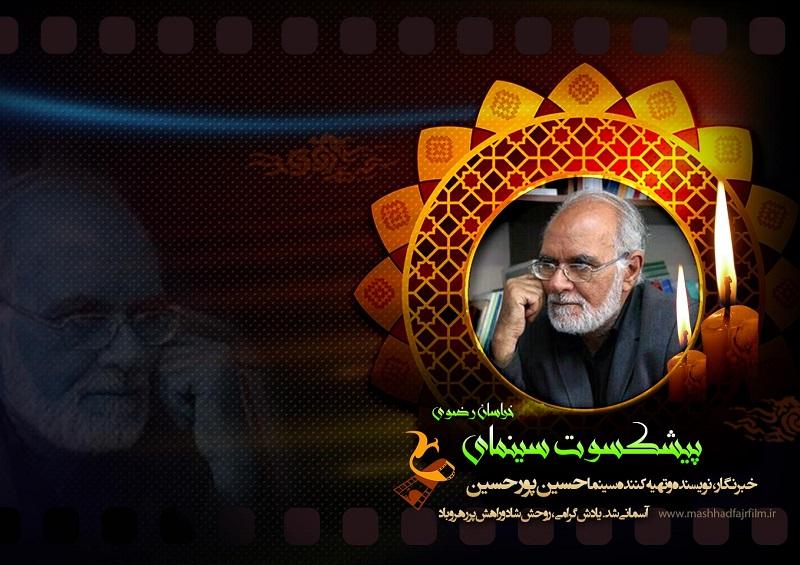 زنده یاد «حسین پورحسین» روزنامهنگار، نویسنده و تهیهکننده سینما درگذشت / پیام تسلیت مدیر و همکاران وبگاه های جشنواره در مشهد + پوستر ویژه