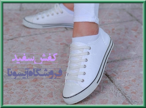 کفش سفید دخترانه زیر 50 تومان