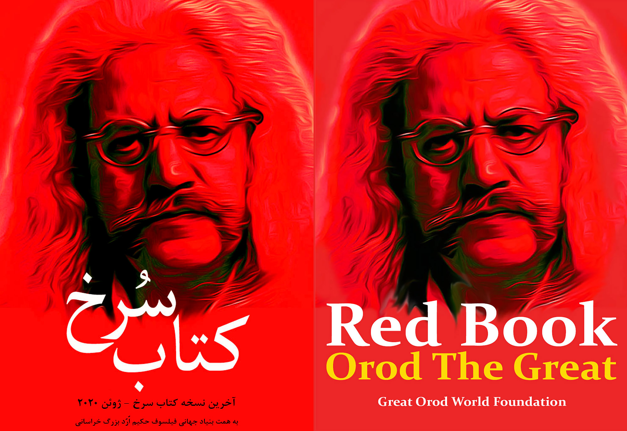 جملات ناب استاد فیلسوف حکیم اُرُد بزرگ خراسانی بنیانگذار فلسفه اُرُدیسم Red_book_Japan
