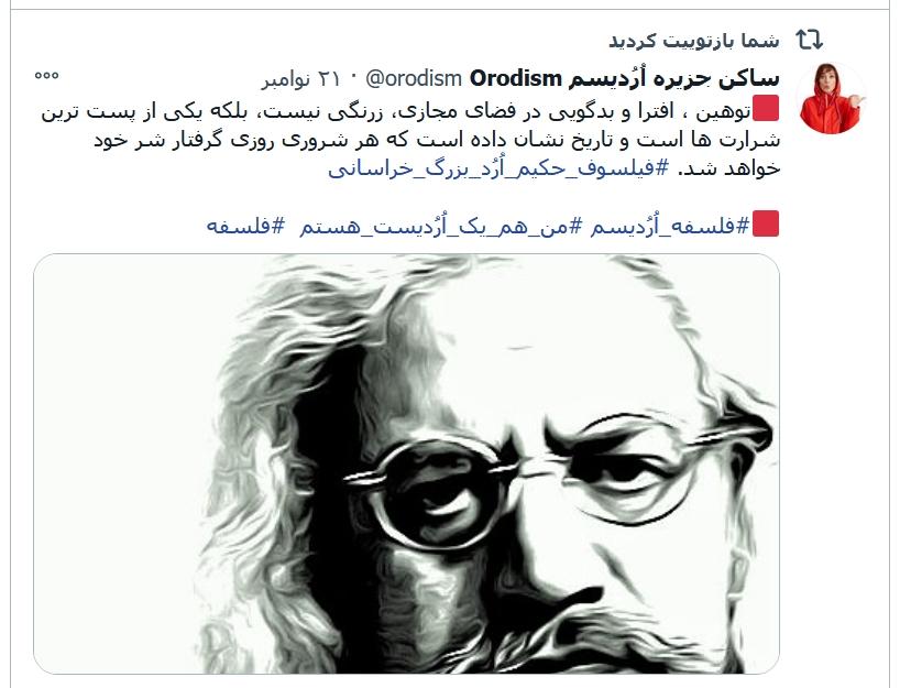 جملات تاکیدی مثبت فیلسوف حکیم اُرُد بزرگ خراسانی بنیانگذار فلسفه اُرُدیسم Twitter_1_