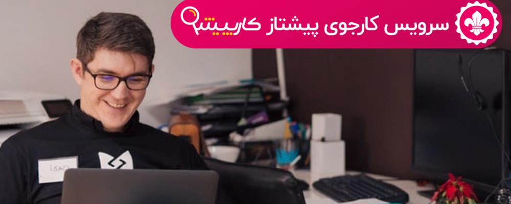 سرویس جدید استخدام در ایران راه اندازی شد