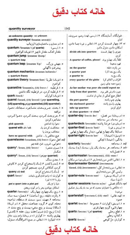 نمونه صفحه فرهنگ لغت هزاره انگلیسی-فارسی