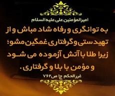 عکس نوشته حدیثی از امام علی ع