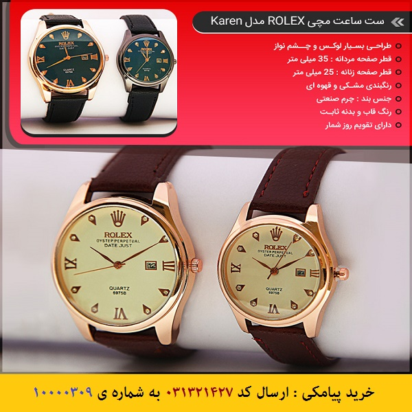 ست ساعت مچی Rolex مدل Karen Set Watch Rolex Karen