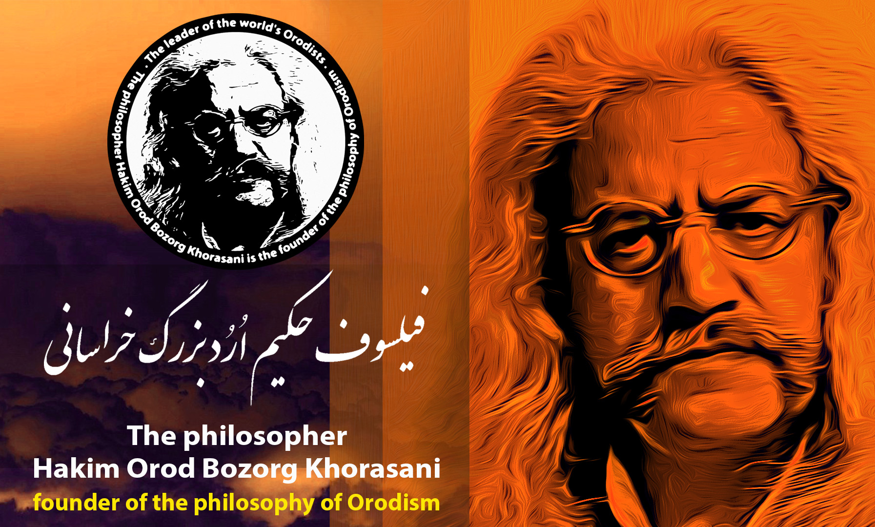 58 Insightful Quotes By The Philosopher Hakim Orod Bozorg Khorasani, The Renowned Iranian Philosopher Japan_5_