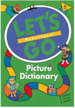 فرهنگ تصویری لتس گو Let's Go Picture Dictionary