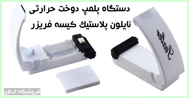 معرفی پر فروش ترین دستگاه پلمپ دوخت حرارتی پلاستیک نایلون کیسه فریزر