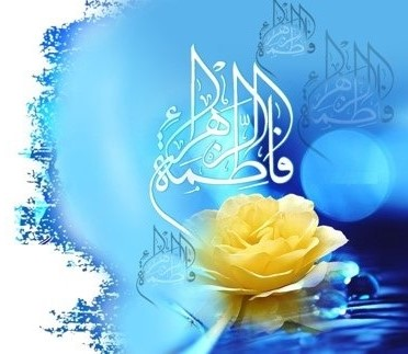 https://s17.picofile.com/file/8421498618/hazrat_fateme249.jpg