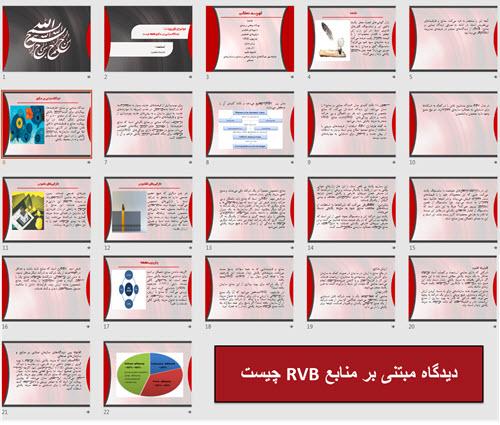 دیدگاه مبتنی بر منابع RVB چیست