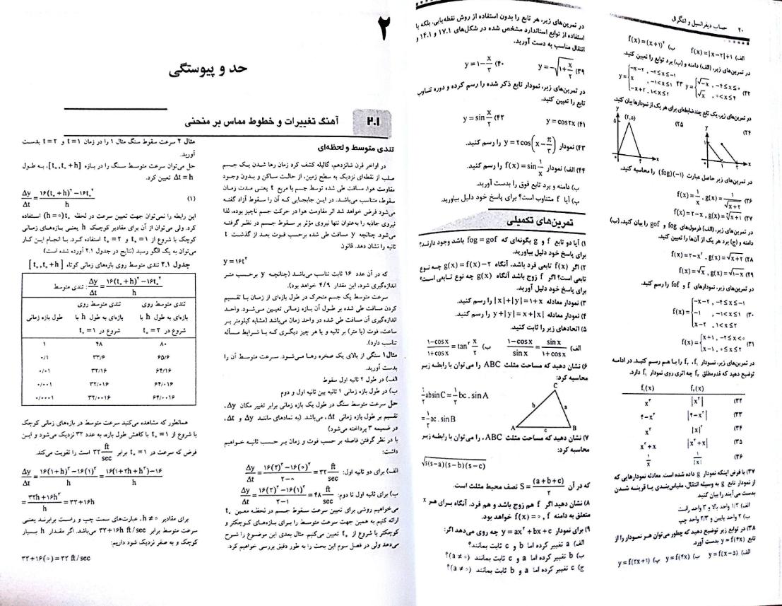 دانلود کتاب حساب دیفرانسیل و انتگرال توماس جلد 1 pdf ، دانلود رایگان کتاب حساب دیفرانسیل و انتگرال توماس جلد اول pdf