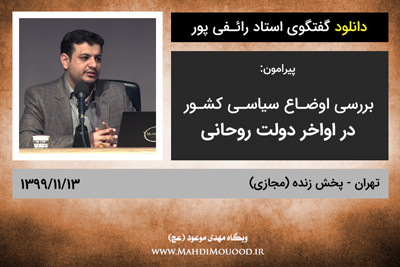 دانلود گفتگوی استاد رائفی پور با موضوع بررسی اوضاع سیاسی کشور در اواخر دولت روحانی - تهران - 1399/11/13 - (صوتی + تصویری)