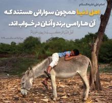 عکس نوشته حدیث امام علی ع غفلت دنیا پرستان