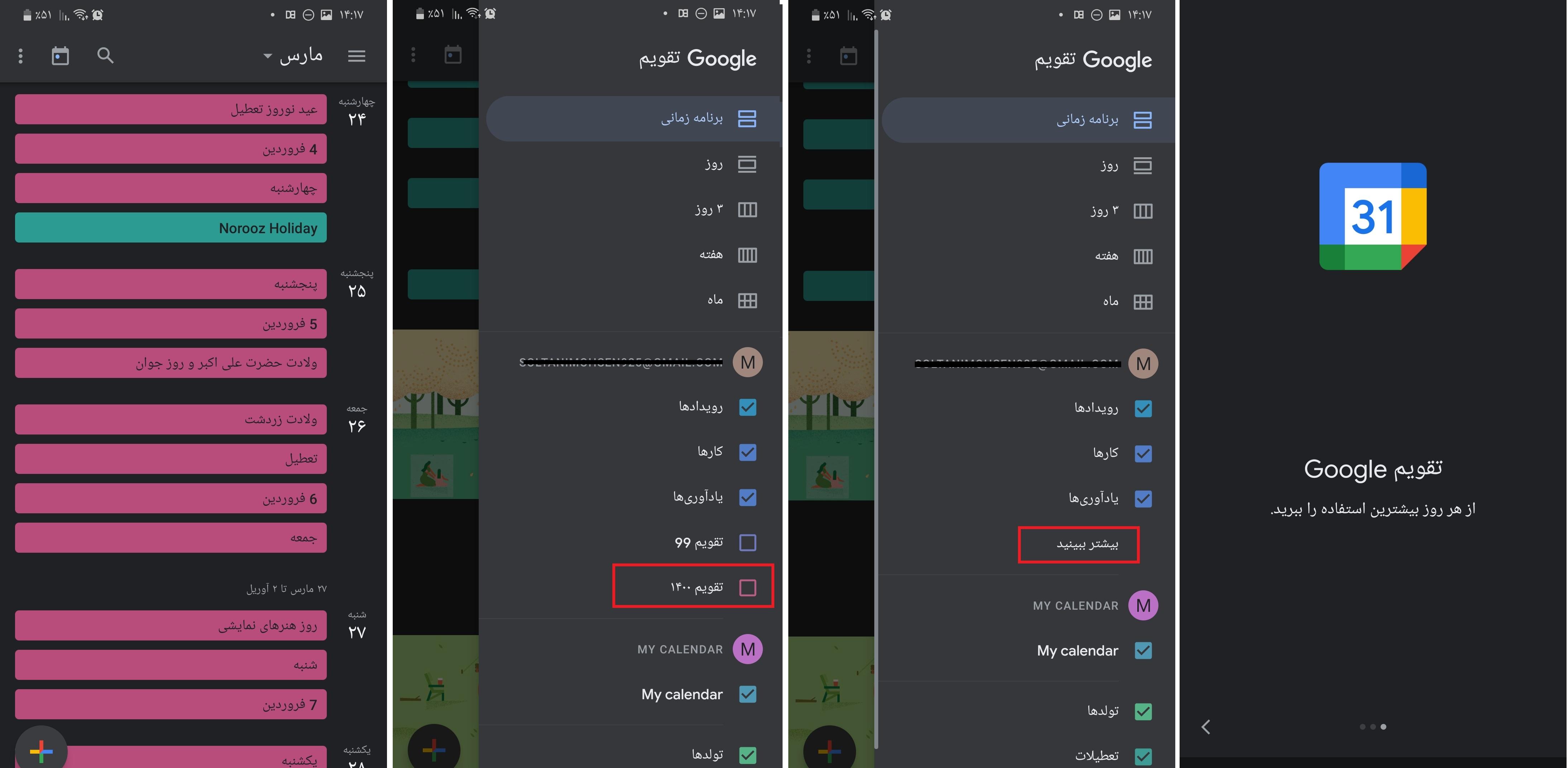 نمایش تقویم سال 1400 در اپلیکیشن گوگل