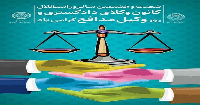 هفته وکیل مدافع بر تمامی مدافعین حق و عدالت مبارک باد