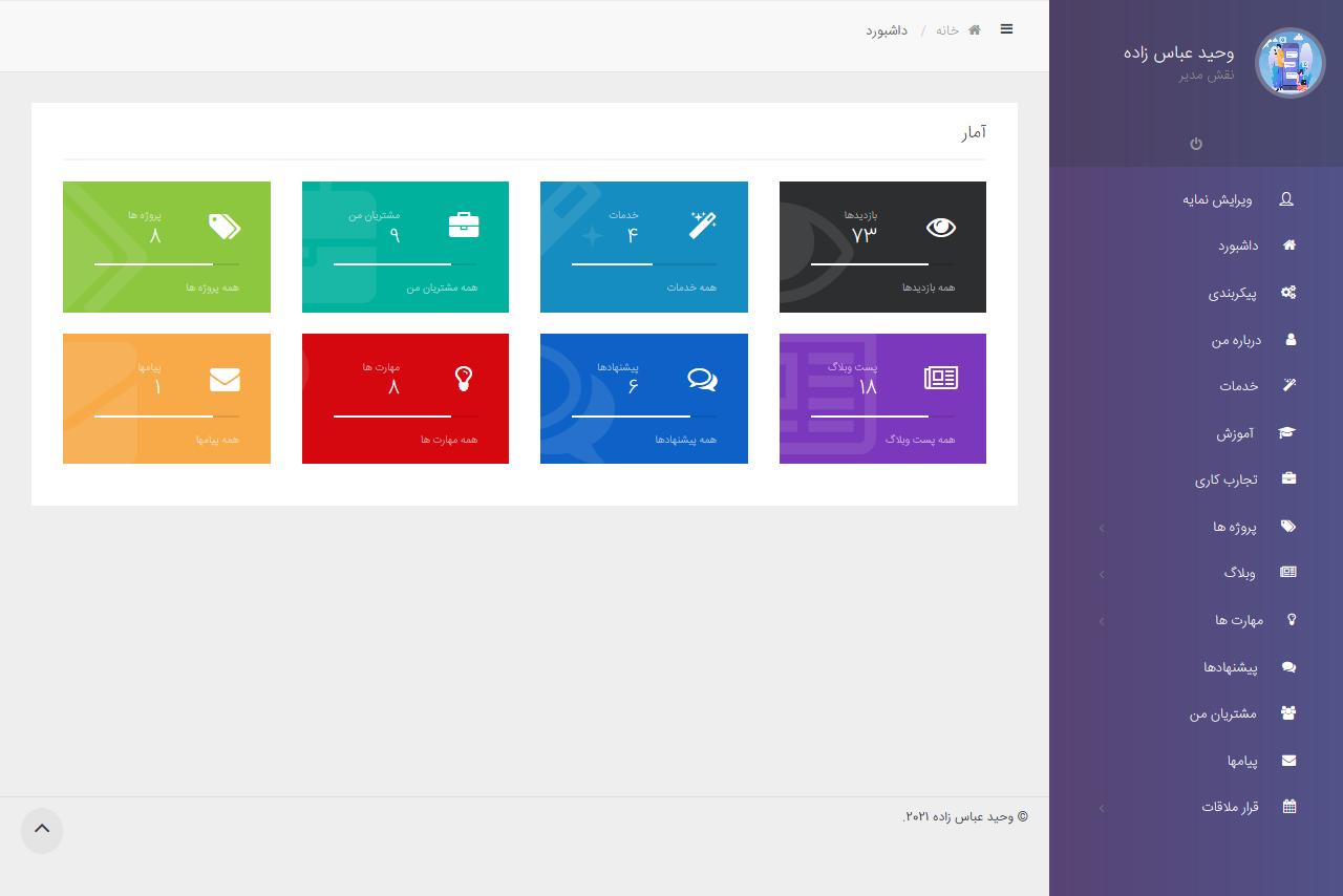 اسکریپت سایت شخصی Mulan cms با پنل مدیریت پیشرفته
