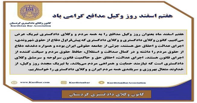 هفتم اسفند روز وکیل مدافع گرامی باد