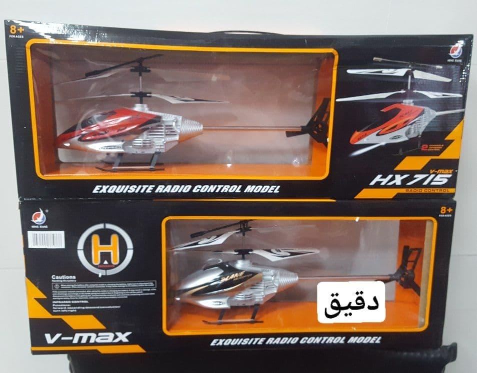 هلیکوپتر شارژی 715