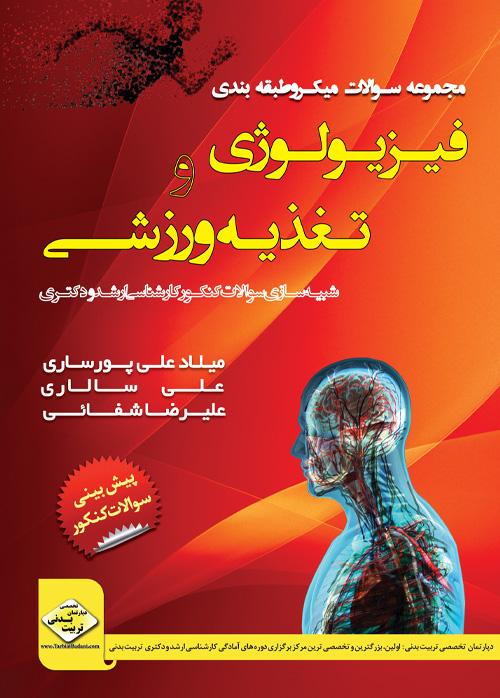 کتاب مجموعه سوالات میکروطبقه بندی فیزیولوژی ورزشی - شبیه سازی فصل به فصل سوالات کنکور