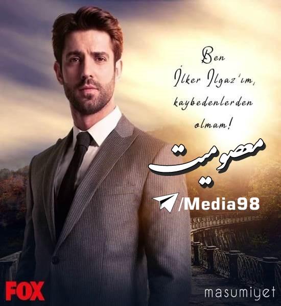 دانلود سریال ترکی معصومیت Masumiyet با زیرنویس چسبیده فارسی
