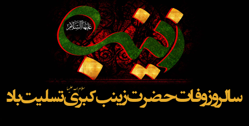 سالروز وفات حضرت زینب کبری سلام الله علیها تسلیت باد