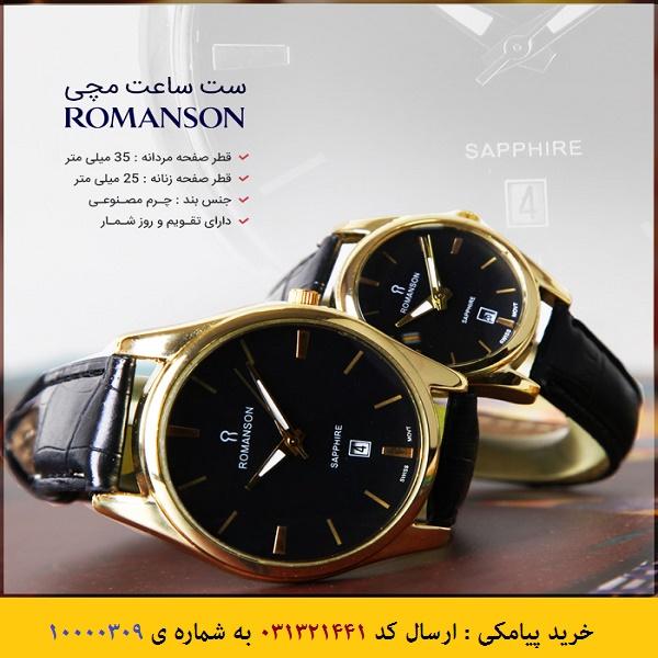 ست ساعت مچی Romanson طرح Sapphire