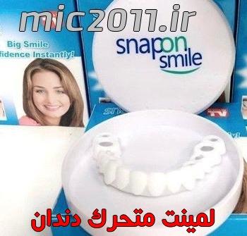 لیمنت کامپوزیت متحرک متحرک دندان دو فک و تک فک با کیفیت 2021