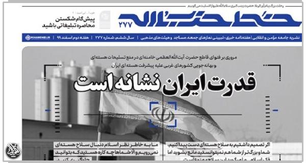 قدرت ایران نشانه است