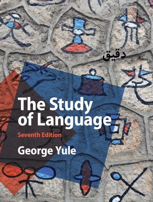 منابع کارشناسی ارشد زبانشناسی کتاب جرج یول
