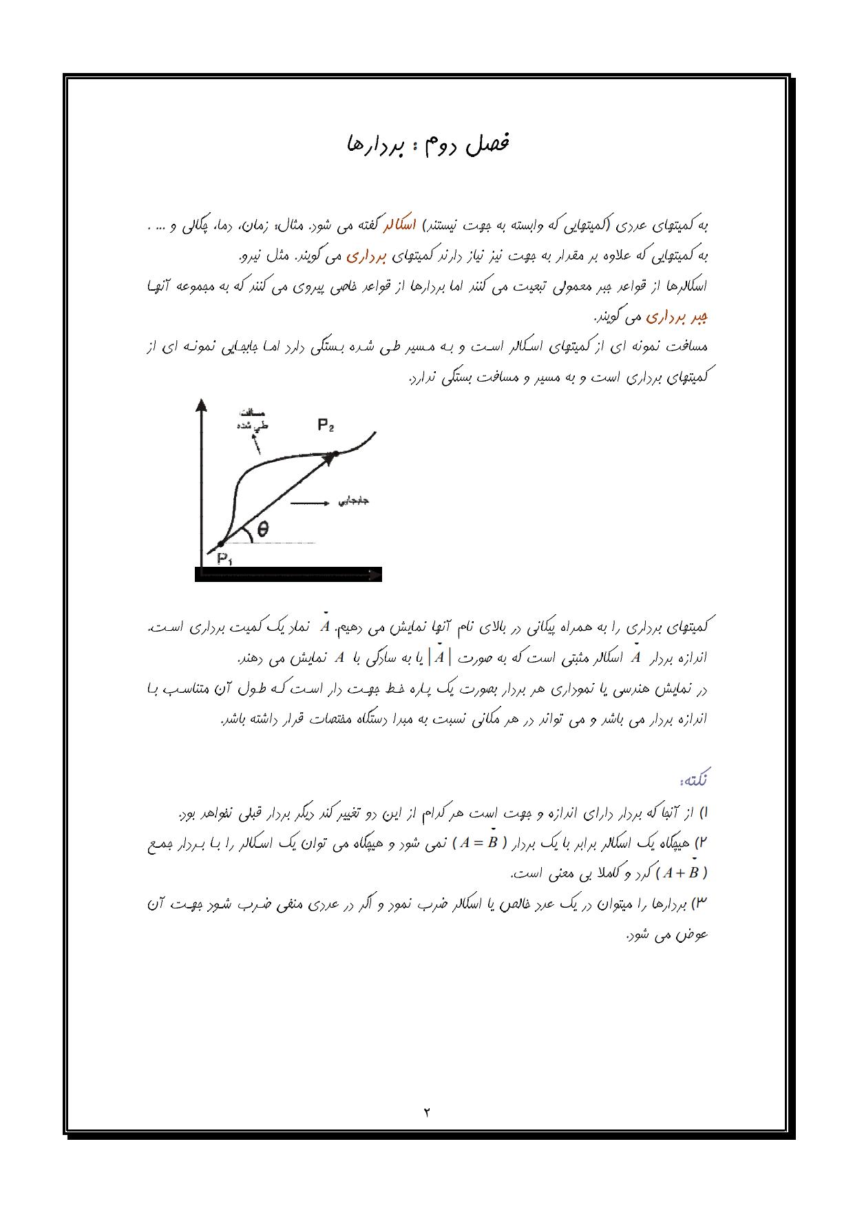 دانلود کتاب فیزیک پایه 1 مکانیک هریس بنسون به زبان فارسی فیزیک پایه یک هریس بنسون فارسی pdf پاورپوینت ppt