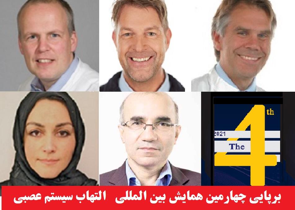 سلامت/ کنگره بینالمللی التهاب سیستم عصبی در مشهد به صورت مجازی و با حضور دانشمندان برجسته دنیا برگزار شد