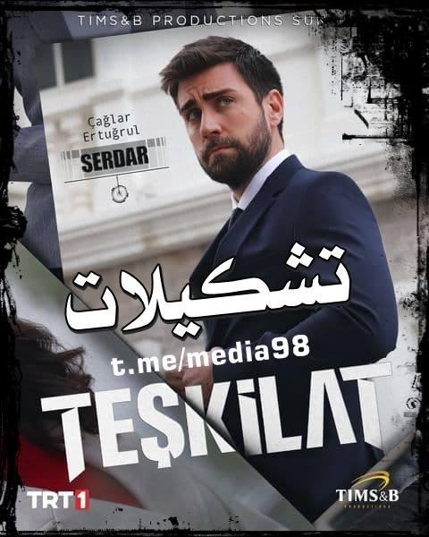 دانلود سریال ترکی تشکیلات Teskilat با زیرنویس فارسی چسبیده