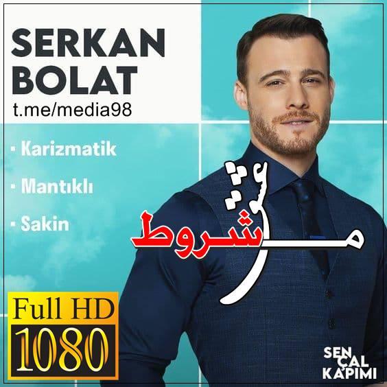 دانلود سریال ترکی عشق مشروط با دوبله فارسی Sen Cal Kapimi
