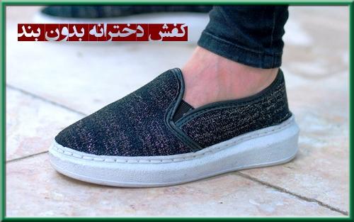 خـرید کفش بدون بند