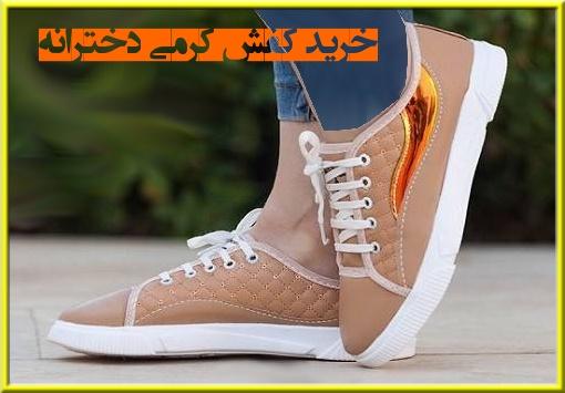 خـرید کفش کرمی