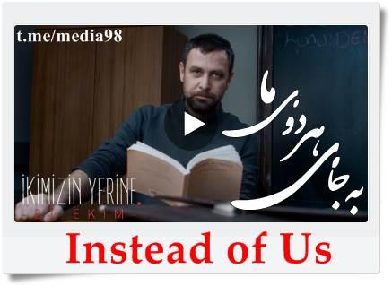 دانلود رایگان فیلم ترکی به جای هر دوتامون با زیرنویس فارسی