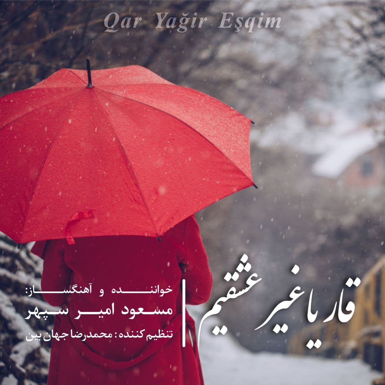 https://s17.picofile.com/file/8427626250/09Masoud_Amir_Sepehr_Qar_Yagir_Esqim.jpg