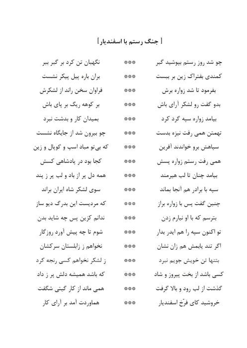 شاهنامه فردوسی نبرد رستم و اسفندیار