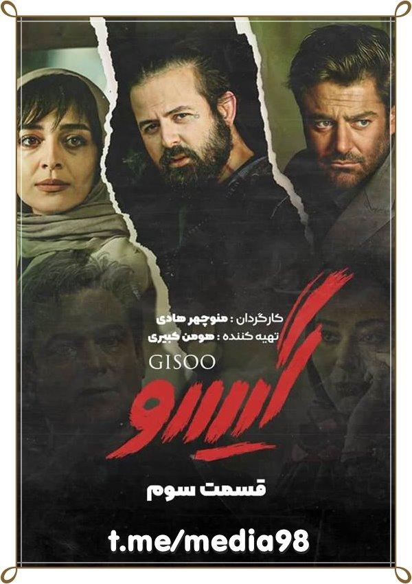 دانلود و خرید قانونی قسمت سوم سریال ایرانی گیسو با اینترنت نیم بها