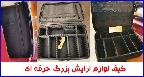 کیف لوازم ارایشی مسافرتی