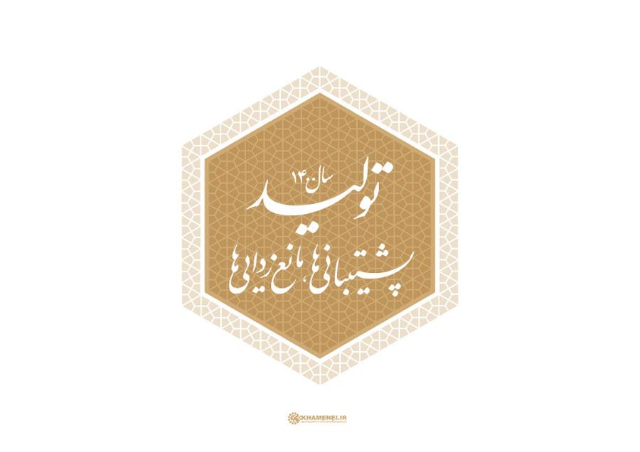 شعار سال 1400