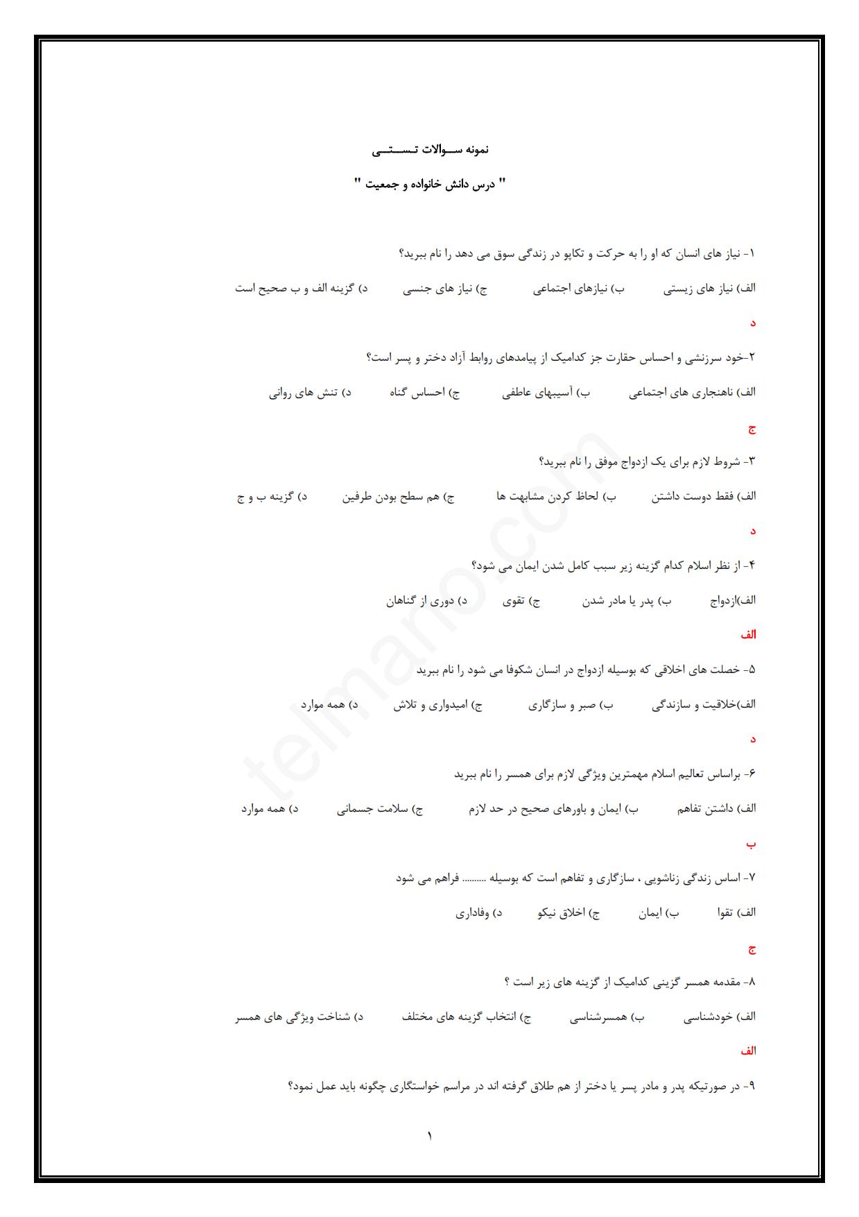 نمونه سوالات تستی دانش خانواده و تنظیم جمعیت جمعی از نویسندگان با پاسخ سوال ها دانلود رایگان pdf