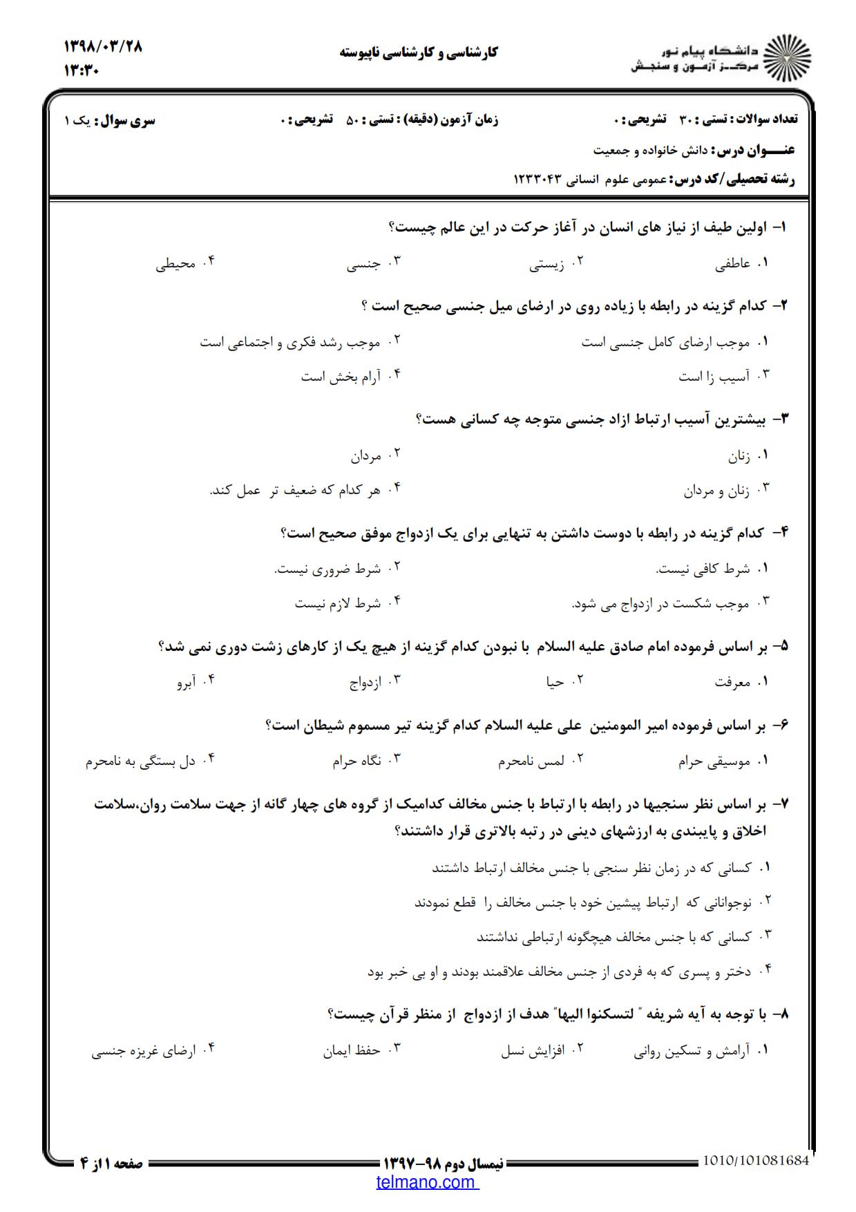 نمونه سوالات تستی دانش خانواده و تنظیم جمعیت دانشگاه پیام نور با پاسخ سوال ها دانلود رایگان pdf