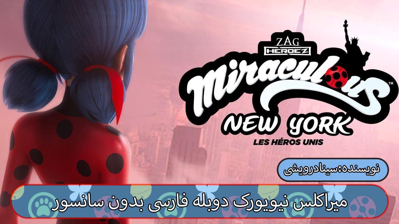 دانلود میراکلس لیدی باگ نیویورک دوبله فارسی بدون سانسور - Miraculous World: New York, United Heroez
