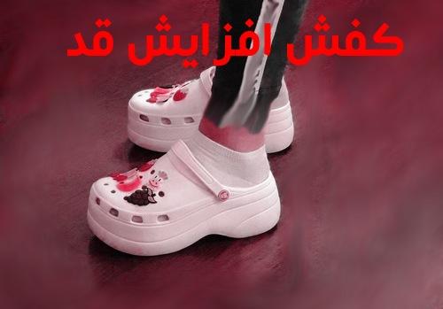 انواع کفش پاشنه بلند برای بلند شدن و افازیش قد دختران پسراان