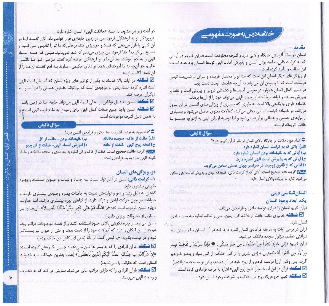 دانلود کتاب اخلاق خانواده زهرا آیت اللهی pdf + جزوه خلاصه و نمونه سوالات تستی رایگان متن قابل سرچ و جستجو