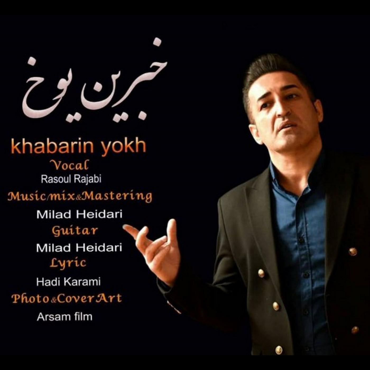 https://s17.picofile.com/file/8428735542/16Rasoul_Rajabi_Khabarin_Yokh.jpg