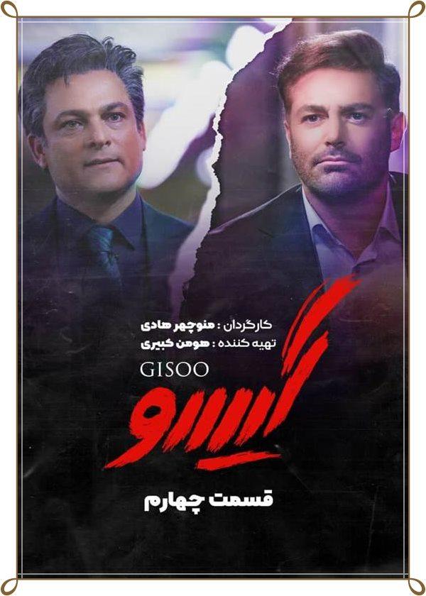دانلود قانونی و خرید قسمت 4 سریال گیسو