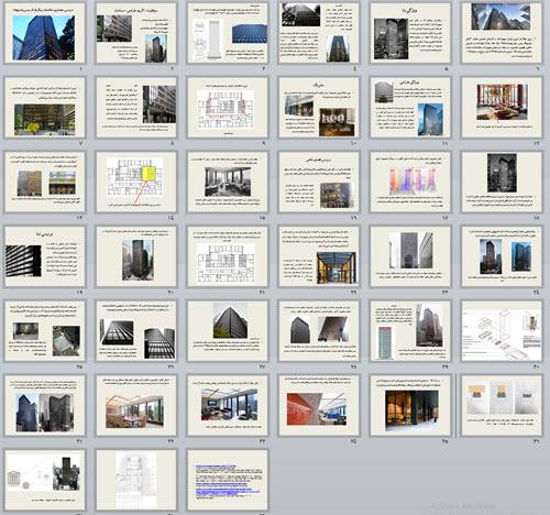 بررسی معماری ساختمان سیگرام