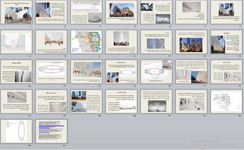 بررسی معماری طراحی ایستگاه حمل و نقل